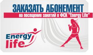 Фитнес Клуб Чапаевск